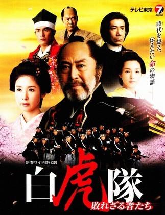 [DVD] 白虎隊 敗れざる者たち