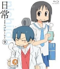 [Blu-ray] 日常のブルーレイ 第9巻
