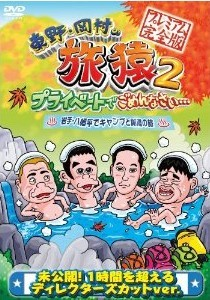 [DVD] 東野・岡村の旅猿2 プライベートでごめんなさい… 岩手・八幡平でキャンプと秘湯の旅