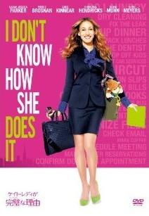 [DVD] ケイト・レディが完璧な理由