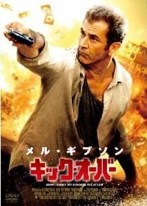 [DVD] キック・オーバー
