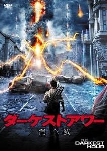 [DVD] ダーケストアワー 消滅