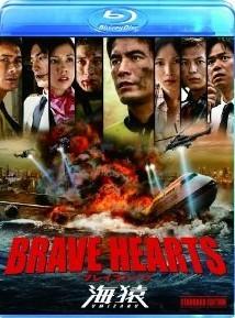 [Blu-ray] BRAVE HEARTS 海猿