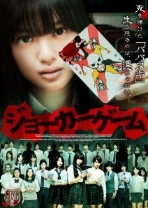 [DVD] ジョーカーゲーム