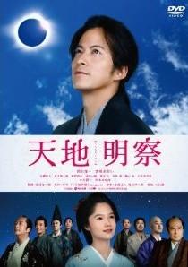 [DVD] 天地明察