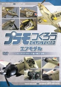 [DVD] プラモつくろうCUSTOM エアモデル ~大空の覇者・零戦vsカーチスP40B~