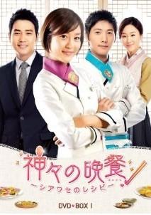 [DVD] 神々の晩餐 - シアワセのレシピ - DVD-BOX 1-4