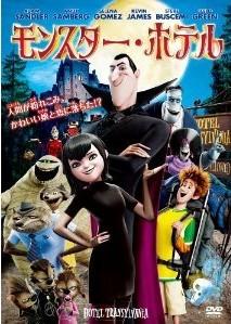 [DVD] モンスター・ホテル