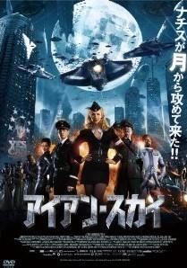 [DVD] アイアン・スカイ