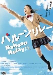 [DVD] バルーンリレー