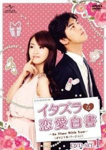 [DVD] イタズラな恋愛白書~In Time With You~〈オリジナル・バージョン〉 DVD-SET 1+2