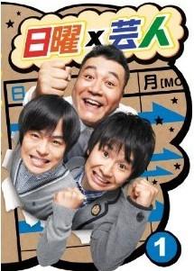 [DVD] 日曜×芸人 VOL.1-VOL.3