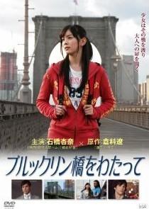 [DVD] ブルックリン橋をわたって