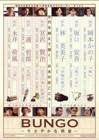 [DVD] BUNGO ささやかな欲望