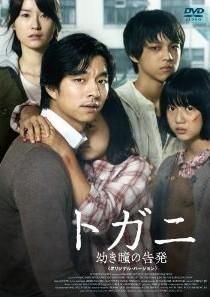 [DVD] トガニ 幼き瞳の告発