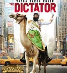 [DVD] ディクテーター 身元不明でニューヨーク