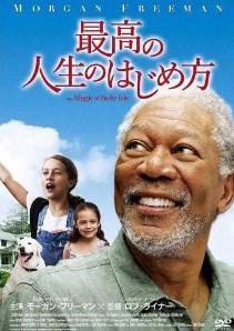[DVD] 最高の人生のはじめ方