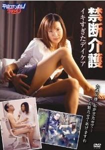 [DVD] 禁断介護 / イキすぎたデイケア