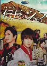 [DVD] 信長のシェフ