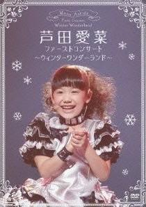 [DVD] ファーストコンサート ~ウィンターワンダーランド~