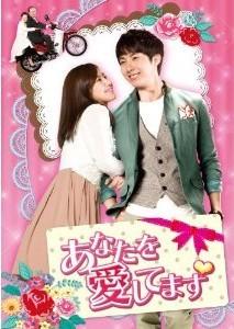 [DVD] あなたを愛してます DVD-SET 1+2