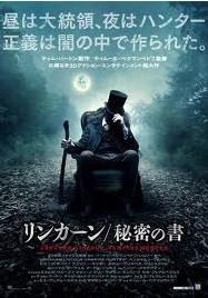 [Blu-ray] リンカーン / 秘密の書