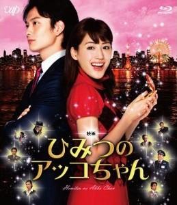 [Blu-ray] 映画 ひみつのアッコちゃん