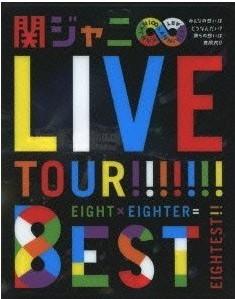 [Blu-ray] KANJANI∞LIVE TOUR!! 8EST~みんなの想いはどうなんだい?僕らの想いは無限大!!~