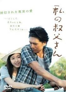[DVD] 私の叔父さん