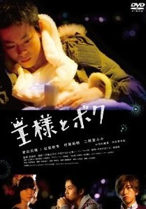 [DVD] 王様とボク