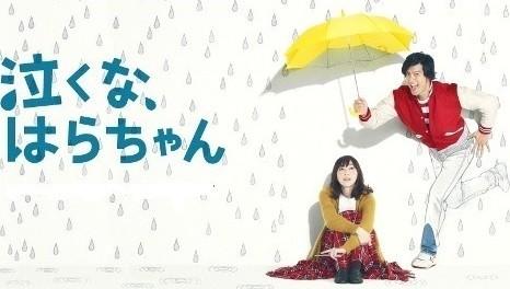 [DVD] 泣くな、はらちゃん