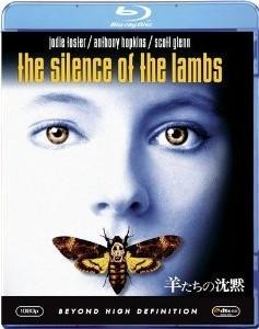 [Blu-ray] 羊たちの沈黙
