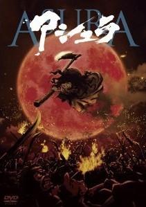 [DVD] アシュラ