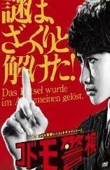 [DVD] コドモ警視