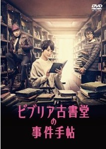 [DVD] ビブリア古書堂の事件手帖 DVD-BOX