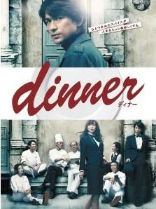 [DVD] dinner