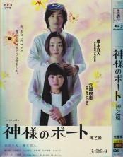 [DVD] 神様のボード