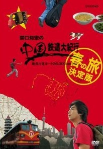 [DVD] 関口知宏の中国鉄道大紀行 最長片道ルート36,000kmをゆく 春の旅 決定版