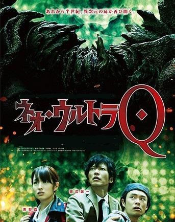 [DVD] ネオ・ウルトラQ