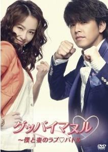 [DVD] グッバイマヌル~僕と妻のラブバトル DVD BOX 1+2