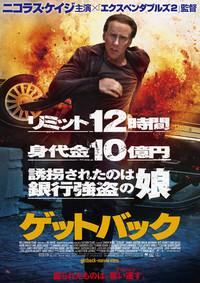 [DVD] ゲットバック