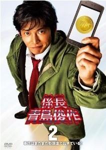 [DVD] 係長 青島俊作2 事件はまたまた取調室で起きている!