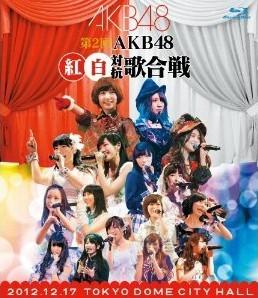 [Blu-ray] 第2回 AKB48 紅白対抗歌合戦