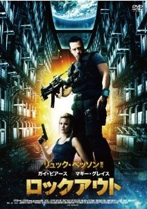 [DVD] ロックアウト