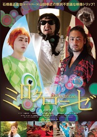 [DVD] ミロクローゼ