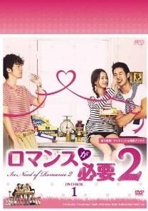 [DVD] ロマンスが必要2 DVD-BOX 1+2