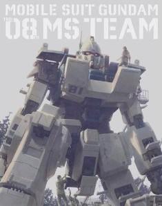 [Blu-ray] 機動戦士ガンダム 第08MS小隊 Vol.04