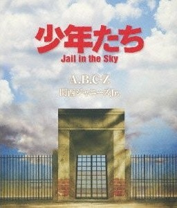 [Blu-ray] 少年たち Jail in the Sky