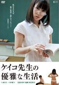 [DVD] ケイコ先生の優雅な生活