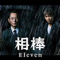 [DVD] 相棒 season 11 完全版